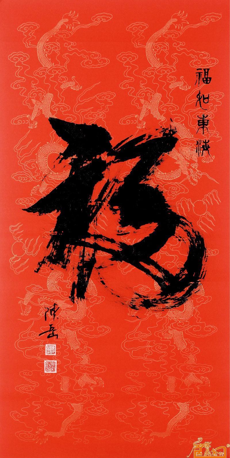 作品160-陈岳-淘宝-名人字画-中国书画服务中心,中国图片